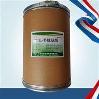 食品级山东临沂L-半胱氨酸生产厂家