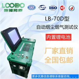 LB-70D低浓度烟尘烟气分析仪(内置电池版本)