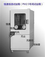 DE650恒温恒湿箱/试验箱(PM2.5)