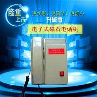 HC272A隧道磁石电话机
