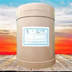 食品级α-硫辛酸生产厂家