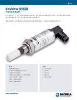 DP80锂电池经济型在线露点仪