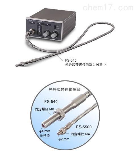 光纤式转速传感器FS-5500两用型