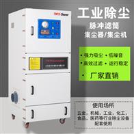 工业用小型集尘机
