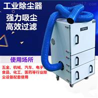 JC-1500-1切割铝屑吸尘器