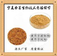 黄芥子提取物批发价格 供应芥子粉120目