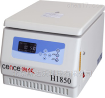 H1850台式高速离心机