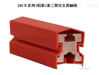 630A重三型安全滑触线,扬州品牌厂家直供