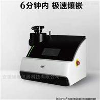 ixiang-5自动金相试样镶嵌机