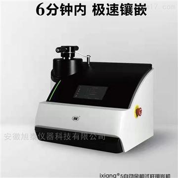 蔚仪ixiang-5自动金相试样镶嵌机