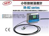 IR-BZ日本千野CHINO紧凑型辐射温度计