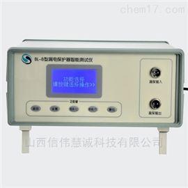 BL-B漏电保护器智能测试仪