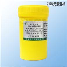 GNM-M10150-201310种元素混合标准溶液样品 标准物质 100ml