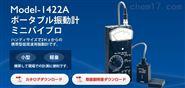 日本昭和showa 1422A型 低频振动计微型