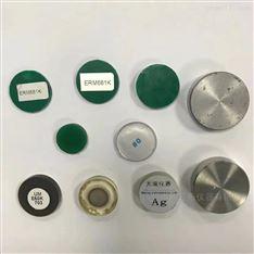 ROHS检测仪器配件 X荧光光谱标样