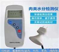 肉类水分检测仪SYH-RS
