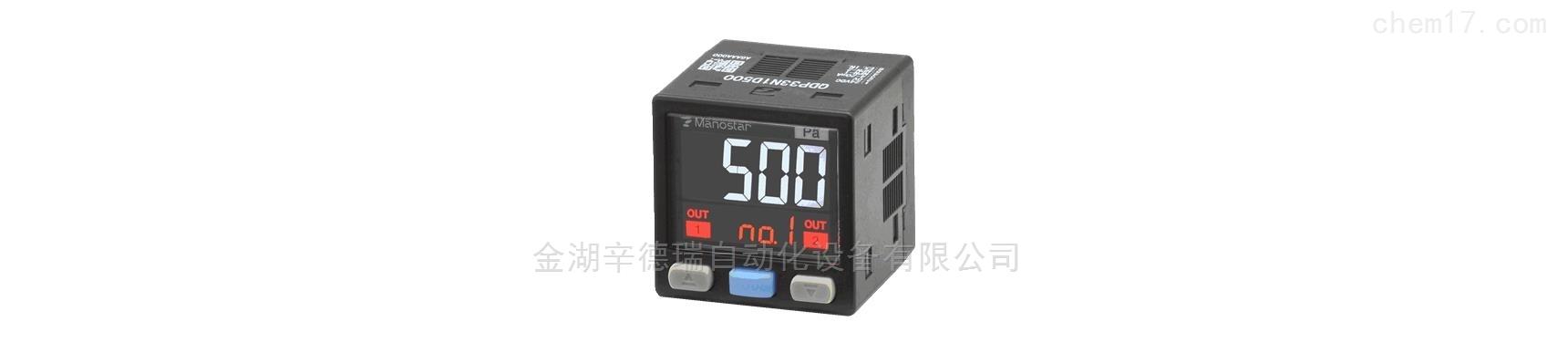 日本山本电机MANOSTAR微差压表原装正品