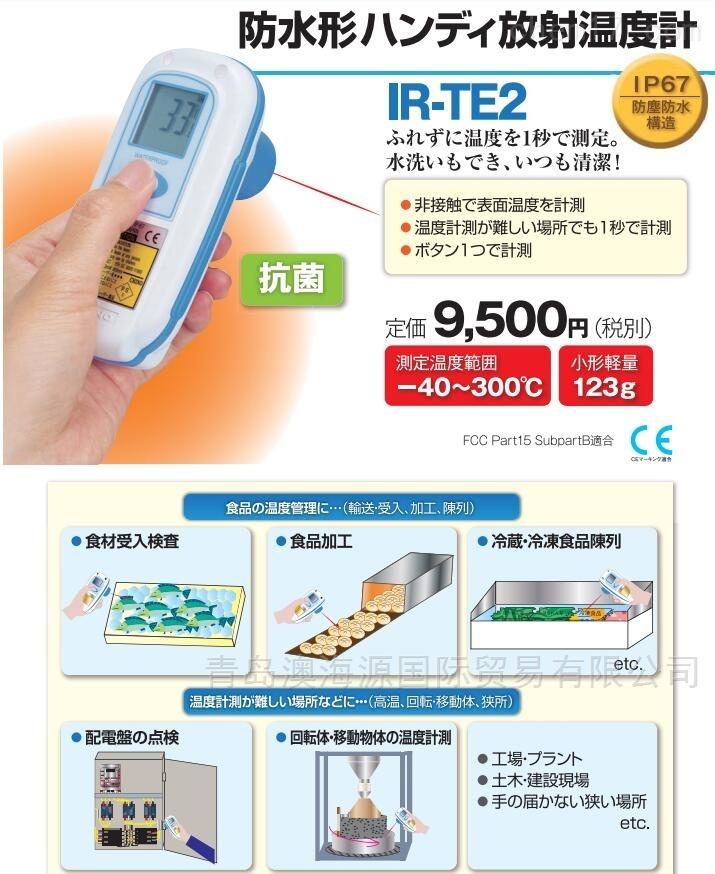 IR-TE2日本千野CHINO防水手持辐射温度计