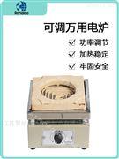 实验室加热单联硅控可调万用电炉