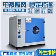 勤卓电热恒温烘箱工业烤箱烘干机恒温试验箱