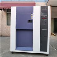 可程式高低温冷热冲击试验箱厂家