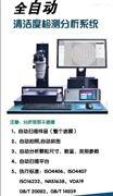 徕卡全自动清洁度检测分析系统显微镜