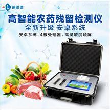 LD-NY12多通道农药残留检测仪
