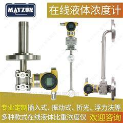 MZ-1000化工溶液浓度在线监控系统