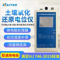 HT-6580便携式土壤氧化还原电位检测仪