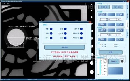 中文采集、分析、测量及射线机控制软件