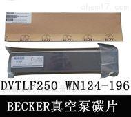 Becker贝克无油真空泵碳片