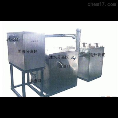 厨房污水油脂水分离器