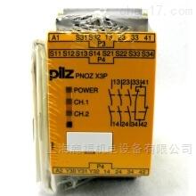 德国Pilz皮尔兹PNOZ X3P安全继电器