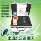 FDR-100土壤水分速測儀