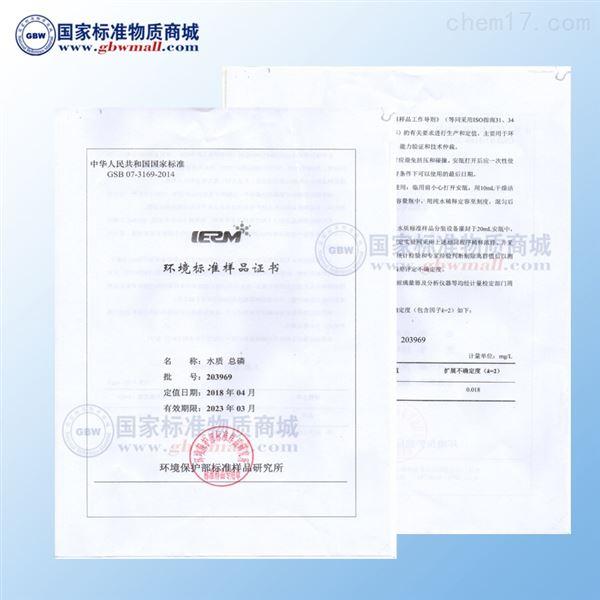 乙苯标准溶液 水质标准物质1.2ml
