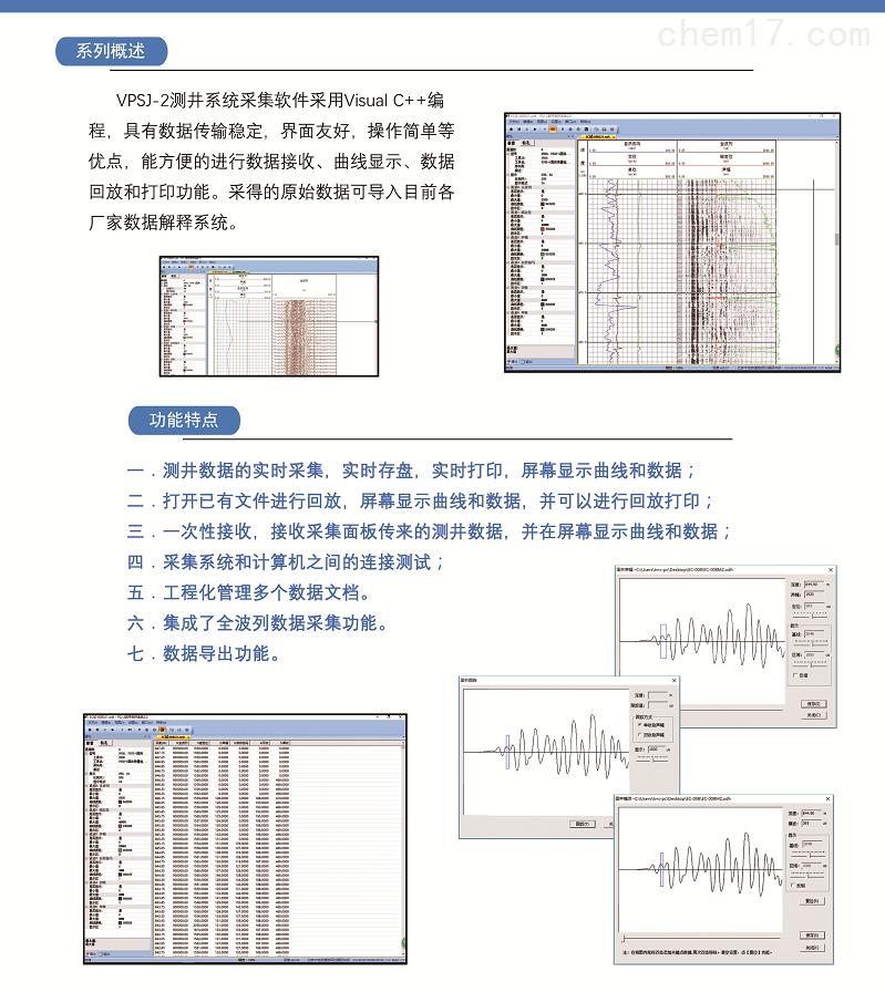 数据测井采集系统
