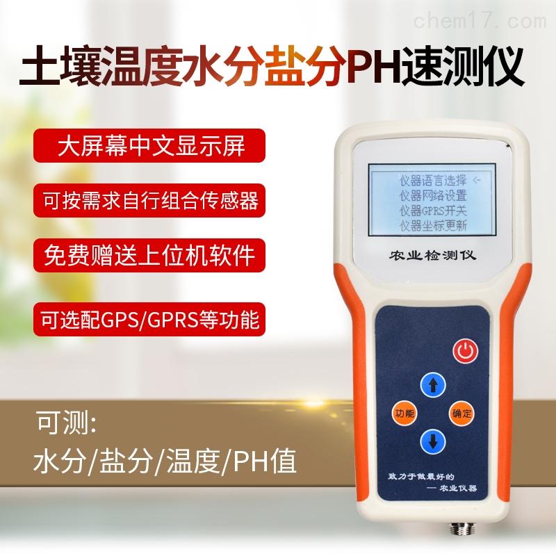 便携式土壤温湿度速测仪
