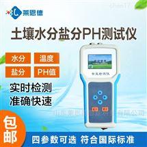 LD-SW土壤温湿度记录仪器厂家