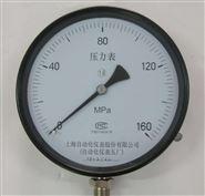YB-200 高压精密压力表上自仪五厂