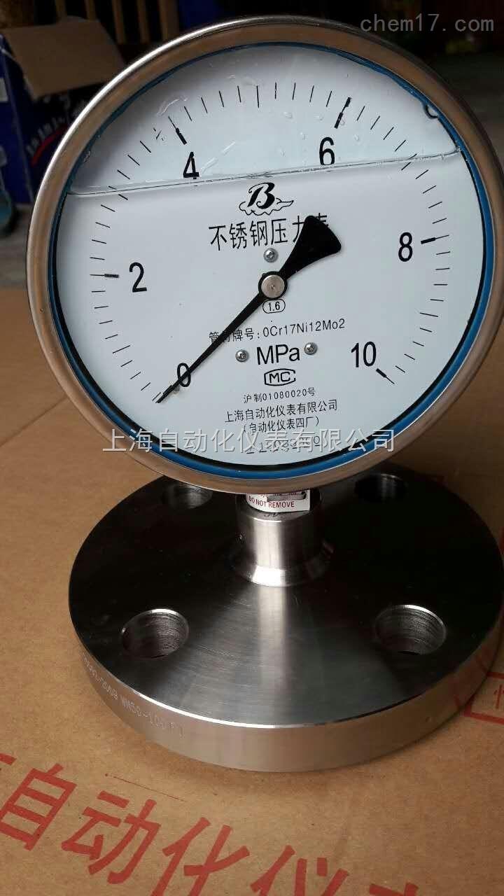 YPF-100F法兰不锈钢膜片压力表
