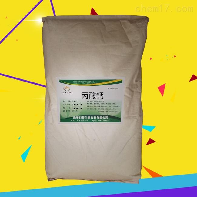 食品级丙酸钙生产厂家