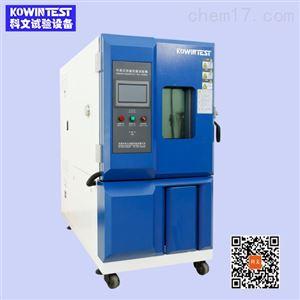 LCD高低溫濕熱試驗箱