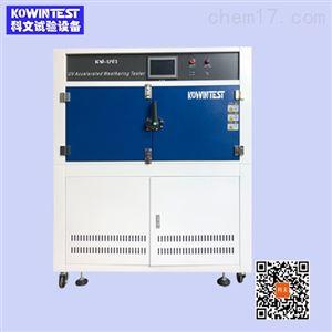 LCD紫外光老化試驗箱