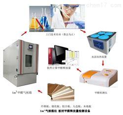 氣候箱DJHW-1200(甲醛檢測)