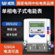 单相电表 10(60)A 220V 1级单相家用电表