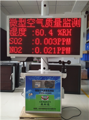 OSEN-AQMS奥斯恩微型空气质量监测系统带环保认证