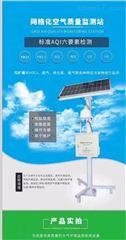 OSEN-AQMS奥斯恩微型空气站点位布设与参数