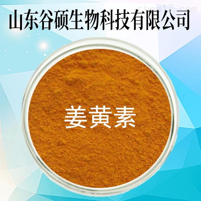 广东姜黄素生产厂家