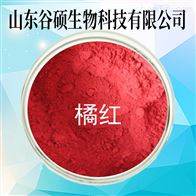 食品级广东橘红 桔红 生产厂家