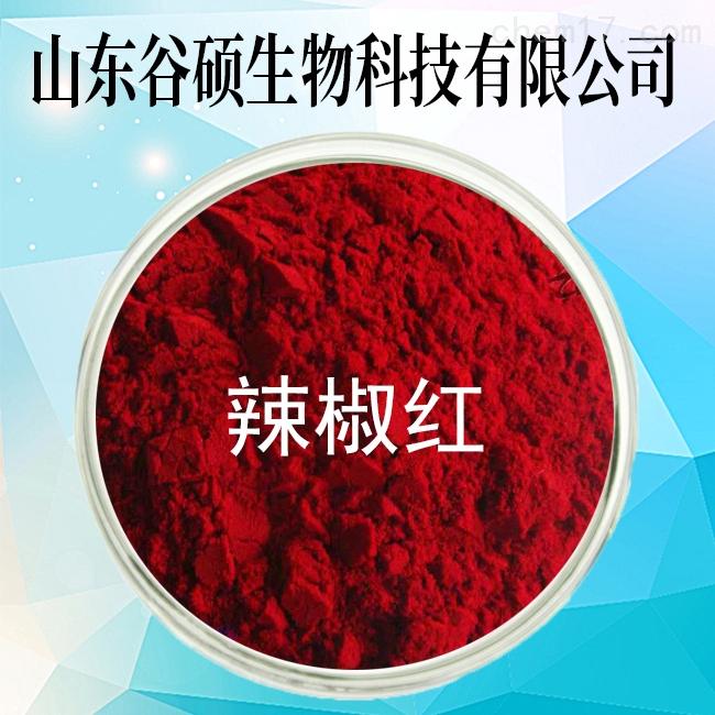 河北辣椒红色素生产厂家